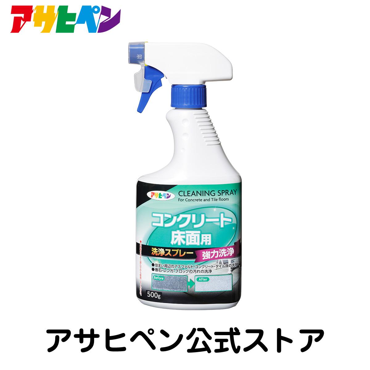 [ギフト/プレゼント/ご褒美] SEAL限定商品 コンクリート床面用洗浄スプレー 500g アサヒペン公式