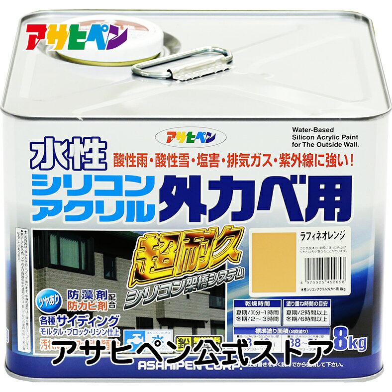 [アサヒペン公式]水性シリコンアクリル外かべ用-8kg