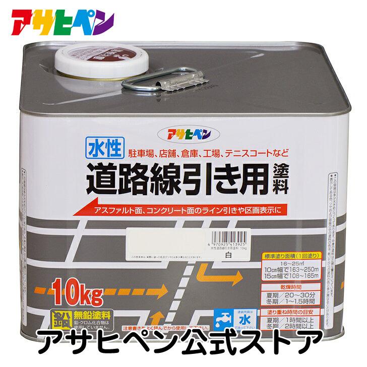 [アサヒペン公式]水性道路線引き用塗料-10kg