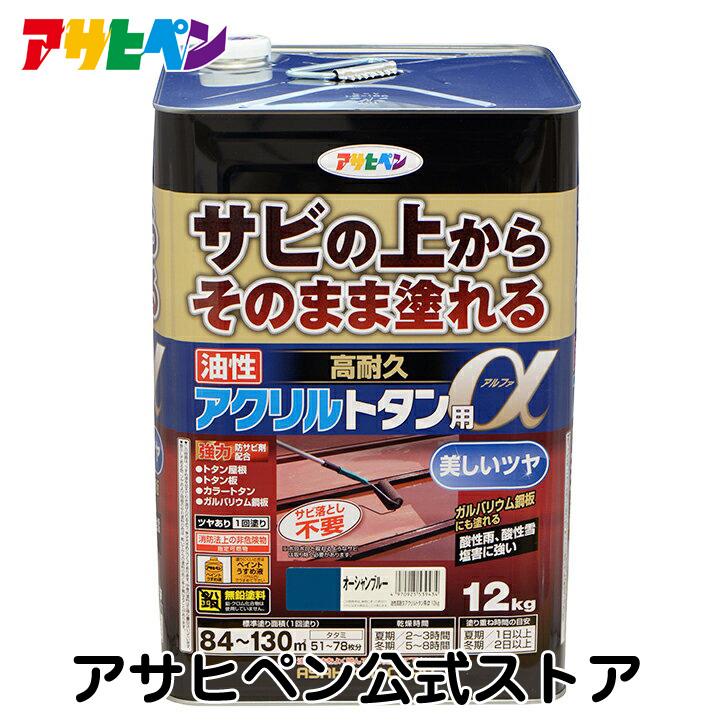 [アサヒペン公式]油性高耐久アクリルトタン用α 12kg(さび上 さびうえ サビ上)