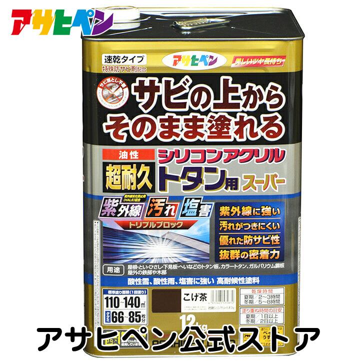 [アサヒペン公式]油性超耐久シリコンアクリルトタン用 12kg