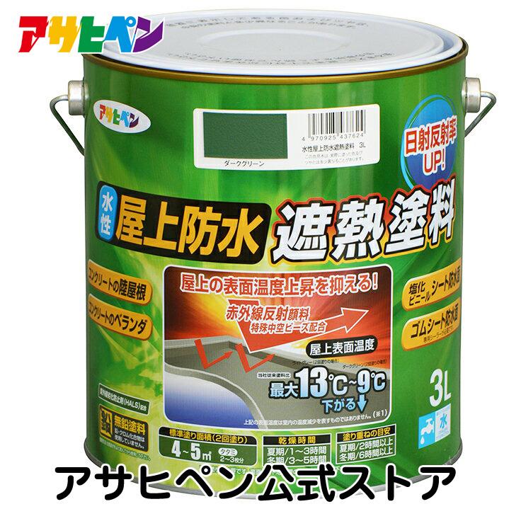 [アサヒペン公式]水性屋上防水遮熱塗料 3L