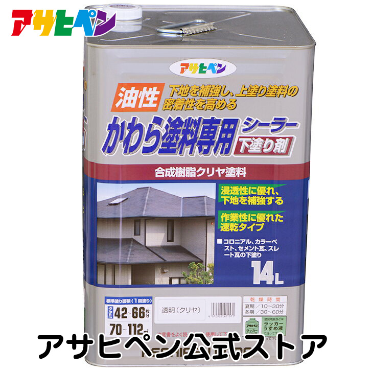 アサヒペン公式 油性かわら塗料専用シーラー 送料無料カード決済可能 14L 下塗り剤 上等