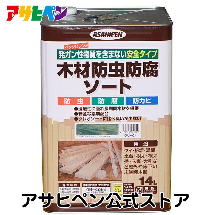 [アサヒペン公式]油性木材防虫防腐ソート 14L