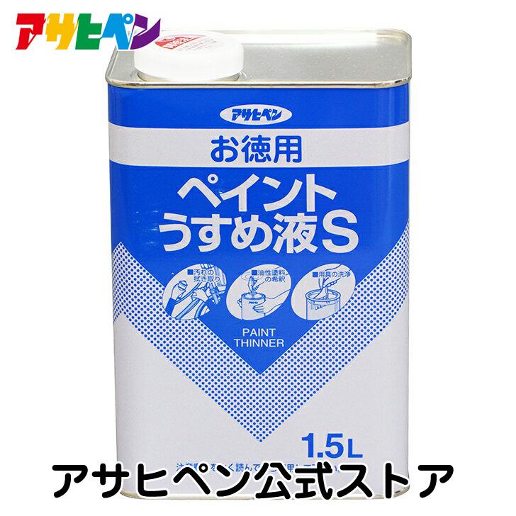 お気にいる アサヒペン公式 お徳用ペイントうすめ液S 高級な 1.5L