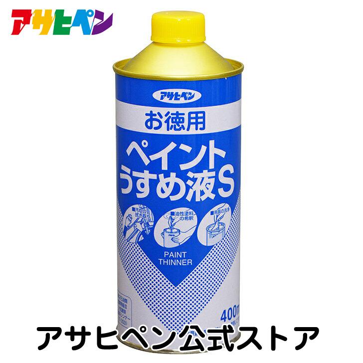アサヒペン公式 お徳用ペイントうすめ液S ご注文で当日配送 激安特価品 400ml
