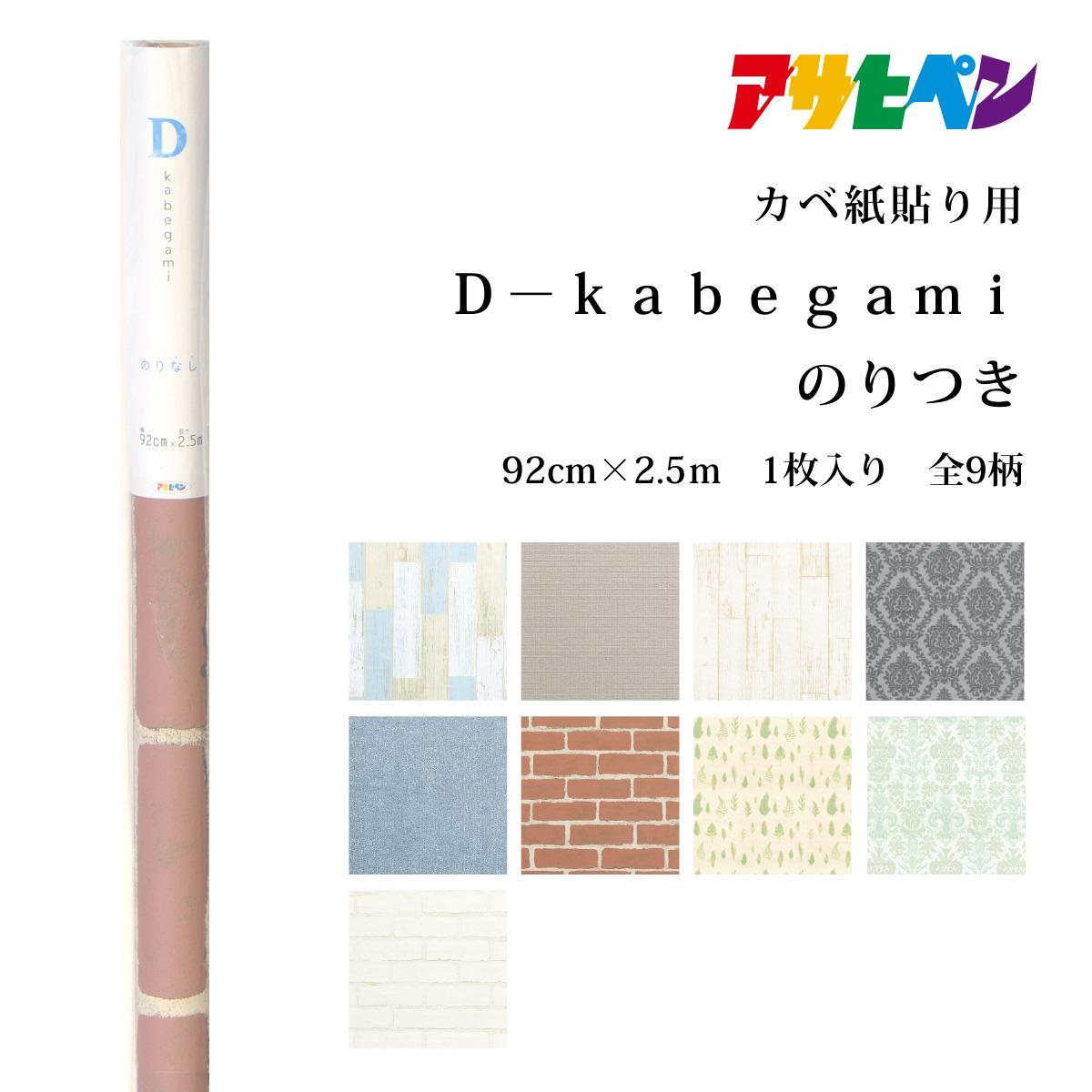 アサヒペン公式 D-kabegamiのりつき 超人気 専門店 激安通販ショッピング