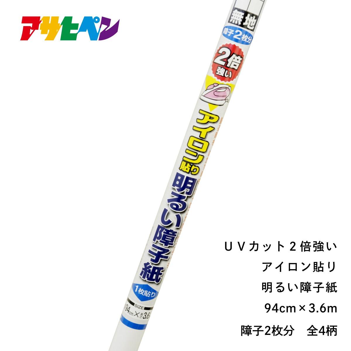 アサヒペン公式 UVカット2倍強い明るいアイロン貼り障子紙 メーカー再生品 再販ご予約限定送料無料 幅94cm×長さ3.6m