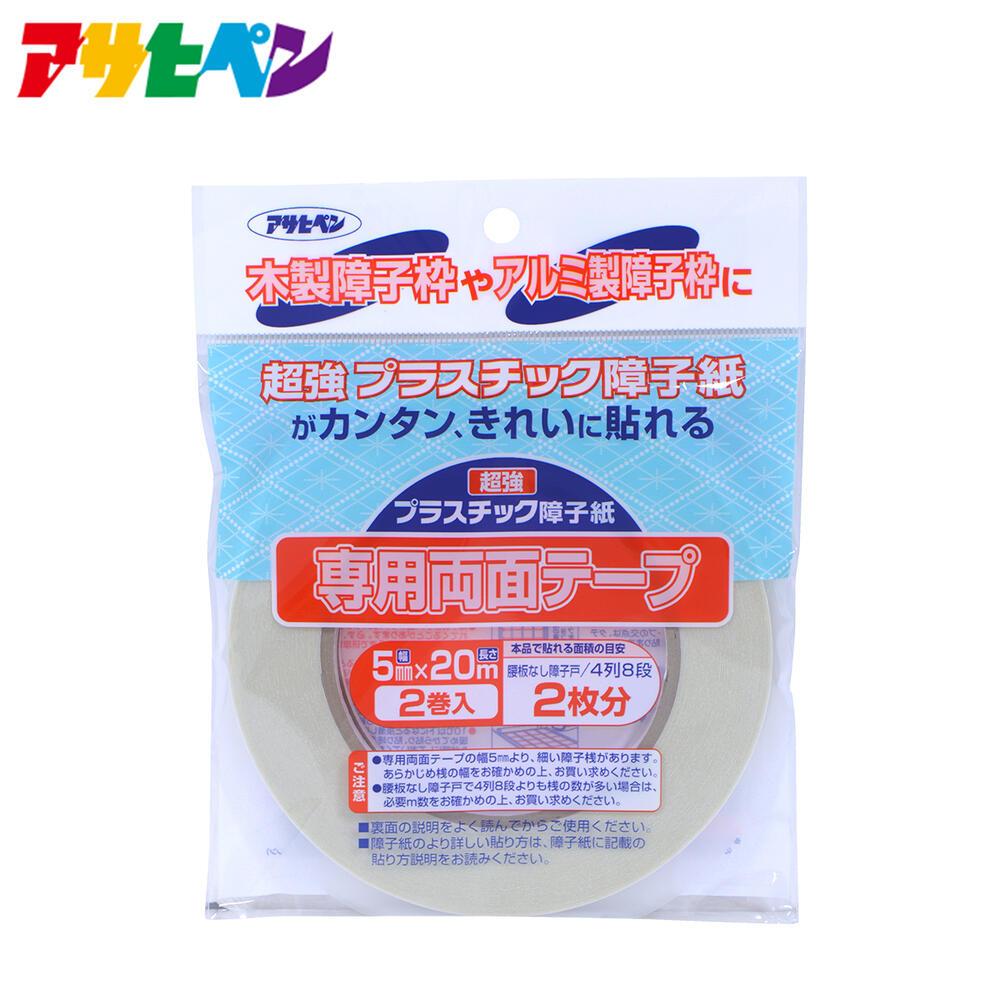 購入 腰板なし4列8段障子戸2枚分 障子紙専用 両面テープ UVカット超強プラスチック障子紙用 アサヒペン 幅5mm×長さ20m 選択 2巻入り