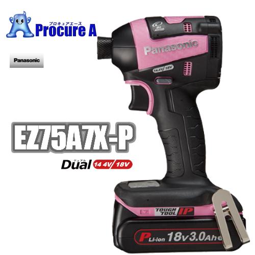 【あす楽】【新色】Panasonic/パナソニックEZ75A7X-P(ピンク)充電インパクトドライバーデュアル(Dual)14.4V/18V※こちらの商品は本体のみです※/電動工具/プロ仕様