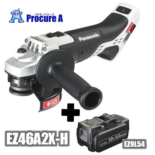 【電池パック1個付き!】【あす楽】【送料無料】パナソニック/Panasonic 充電ディスクグラインダー φ125mm EZ46A2X-H(グレー)※こちらの商品は本体のみです※