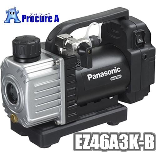 【送料無料】Panasonic/パナソニックEZ46A3K-B(黒/ブラック)真空ポンプ デュアル(Dual)※こちらの商品は本体のみです※アルミケース付き【HLS_DU】電動工具/コードレス/省エネ/軽量/コンパクト/