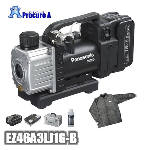 【数量限定特価】【あす楽】Panasonic/パナソニックEZ46A3LJ1G-B(黒/ブラック)18V 5.0Ah 真空ポンプ デュアル(Dual) <セット品> 電池パック1個・充電器・ケース・ポンプオイル 【HLS_DU】電動工具/