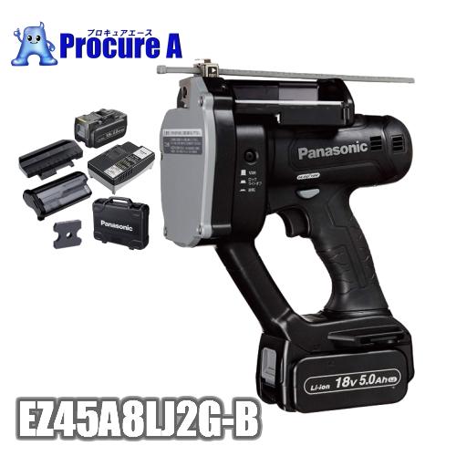 【2,000円OFFクーポン対象】Panasonic/パナソニック EZ45A8LJ2G-B 18V/5.0Ah /充電全ネジカッター Dual /電動工具/プロ用/現場//EZ45A8X-B/EZ45A8LJ2GB/EZ45A8LJ2F-B/EZ45A8PN2G-B/