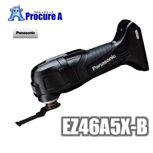 【あす楽】Panasonic/パナソニック EZ46A5X-B 充電マルチツール ※こちらの商品は本体のみです※/電動工具/プロ用/現場//EZ46A5LJ2F-B/EZ46A5LJ2G-B/EZ9MD32SB/198-8296