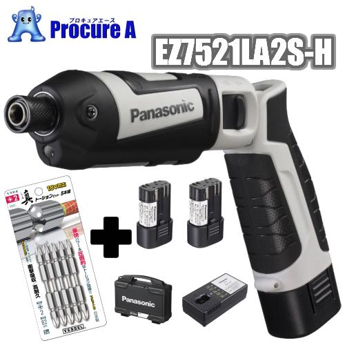 【ベッセルビット5本付き!!】【数量限定特価】【あす楽】 Panasonic/パナソニック EZ7521LA2S-H(灰色/グレー) 7.2V 充電スティックインパクトドライバー/電動工具/小型/2WAY/ネジ締め/手締め/パワフル//EZ7521LA2SH/