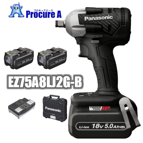 【送料無料】 Panasonic/パナソニック  EZ75A8LJ2G-B (ブラック)  充電インパクトレンチ 18V 5.0Ah <セット品>電池パック×2個・充電器・ケース