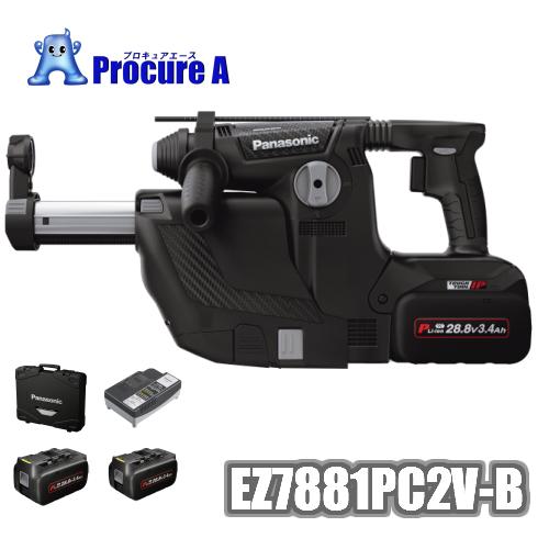 【あす楽】【送料無料】Panasonic/パナソニック EZ7881PC2V-B 充電ハンマードリル 28.8V/3.4Ah ※集じんシステム付き※ /電動工具/小型/軽量/集塵//穴あけ/ドリル/EZ7881PC2VB/EZ7881PC2S-B/EZ7881X-B/