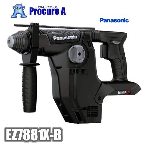 Panasonic/パナソニック EZ7881X-B 充電ハンマードリル ※本体のみ※/電動工具/小型/軽量/EZ7880LP2S-B/集塵//穴あけ/ドリル/EZ7881PC2S-B/EZ7881PC2V-B/EZ7881XB/