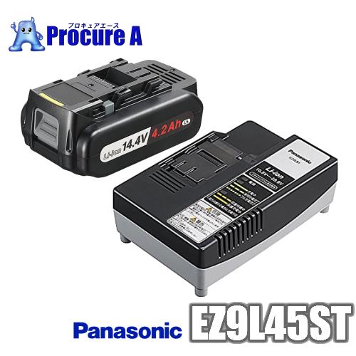 【数量限定特価】【あす楽】パナソニック/Panasonic EZ9L45ST 14.4V 4.2Ah リチウムイオン電池パック・急速充電器セット /電動工具/EZ0L81/EZ9L54ST/LS/LJ/PN//デュアル/Dual/