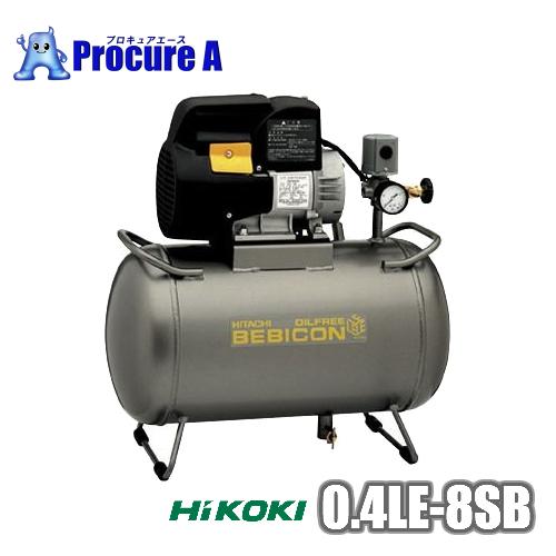 【送料無料】HITACHI/日立 0.4LE-8SB [K]スーパーオイルフリーベビコン【代引決済不可】