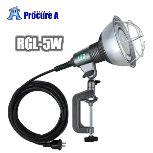 ハタヤ RGL-5W 屋外用防雨型 LED作業灯(投光器) 100V 20W<仕様>●二重絶縁 ●全光束1,650lm●色温度5,000K (株)ハタヤリミテッド /HATAYA/ランプ/LEDライト