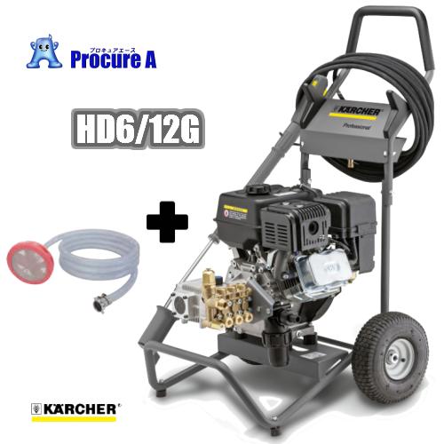 ケルヒャー 業務用 エンジン式 冷水高圧洗浄機 HD 6/12 G   [K]<当店オリジナル企画>サクションホースセット3m(9.548-030.0)プレゼント!※本体とは別便でのお届けとなります。【代引決済不可】/1.187-001.0/KARCHER/HD612G