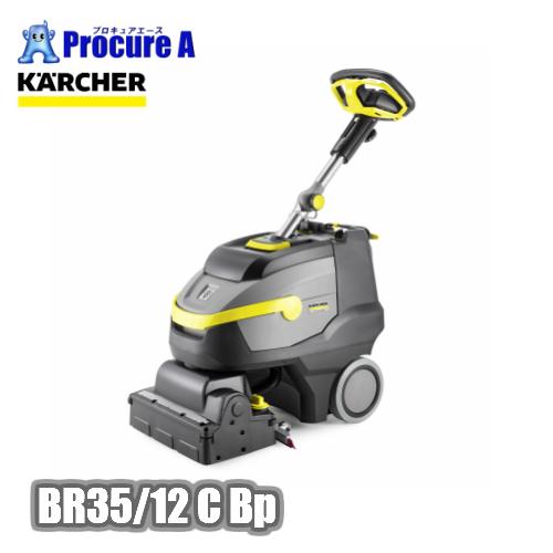 【送料無料】ケルヒャー 業務用床洗浄機(手押し式) BR35/12C Bp フロアクリーナー/掃除機 KARCHER/1.783-453.0