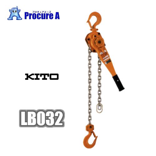 キトー/KITO レバーブロック L5形 3.2t LB032[52219]【代引のみ送料別】ガッチャ・ヒッパラー