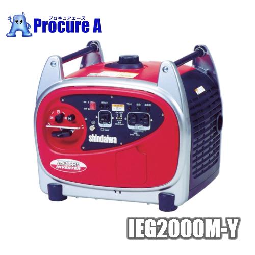 【送料無料】新ダイワ 防音型 インバーター発電機(ガソリンエンジン) 2.0kVA IEG2000M-Y [192816K][APA](株)やまびこ 【代引決済不可】