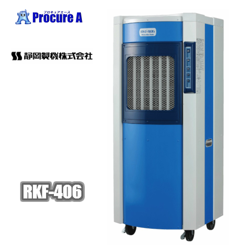 【送料無料】静岡製機 気化式冷風機 2~4人用RKF406 単相100V 【代引決済不可】【車上渡し】【個人宅様送り不可】※送付先は企業様名を明記願います※/業務用/冷風扇