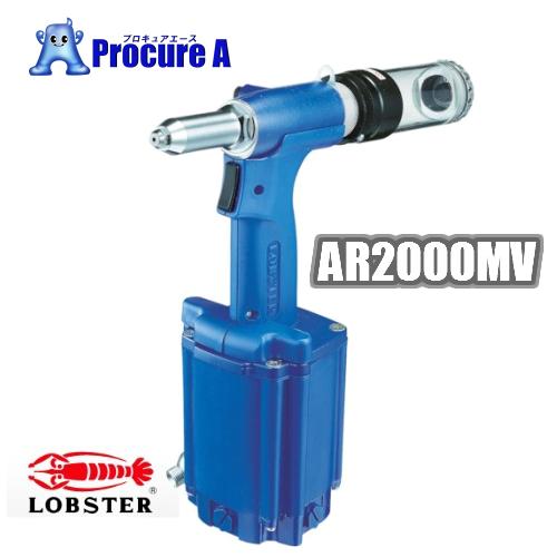【送料無料】ロブテックス エアーリベッター AR2000MV 青(ブルー)LOBSTER(ロブスター),LOBTEX/エビ印