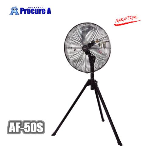 【送料無料】ナカトミ AF-50S 50cmエアーファンスタンド式業務用エアーモーター工場扇 【代引き決済不可】【個人宅様送り送料別途】※送付先は企業様名を明記願います。/Nakatomi/三脚式/扇風機/冷風扇/換気/送風/冷却/