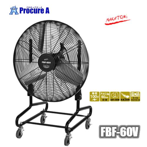 【送料無料】ナカトミ 60cmビッグファンフロア式 FBF-60V【代引決済不可】【個人宅様送り送料別途】※送付先は企業様名を明記願います※/扇風機/冷風扇/換気/工場扇/FBF60V/大型/業務用/