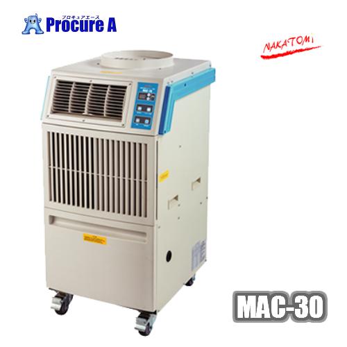 【送料無料】ナカトミ 業務用移動式エアコン(冷房) MAC-30  [K] 三相200V 50/60Hz 【代引決済不可】【個人宅様送り送料別途】※送付先は企業様名を明記願います /クーラー/店舗/イベント/スポットエアコン/冷風機/MAC30/