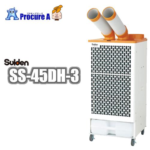 【送料無料】スイデン/Suiden スポットクーラー・スポットエアコンSS-45DH-3(2口 3相200V) 自動首振タイプ※SS-45DG-3の後継品※電源コード無【代引決済不可】/