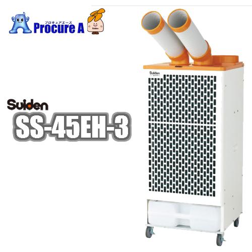 スイデン スポットエアコン・スポットクーラー SS-45EH-3(2口 3相200V)自動首振機能なし※SS-45EG-3の後継品※電源コードなし【代引決済不可】/Suiden/業務用/クールスイファン/SS45EH3/省エネ/オレンジ/