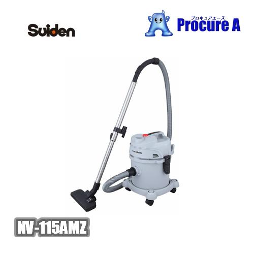 【送料無料】スイデン NV-115AMZ オフィスクリーナー  suiden/乾湿両用型/業務用掃除機/エアブロー/単相100V/
