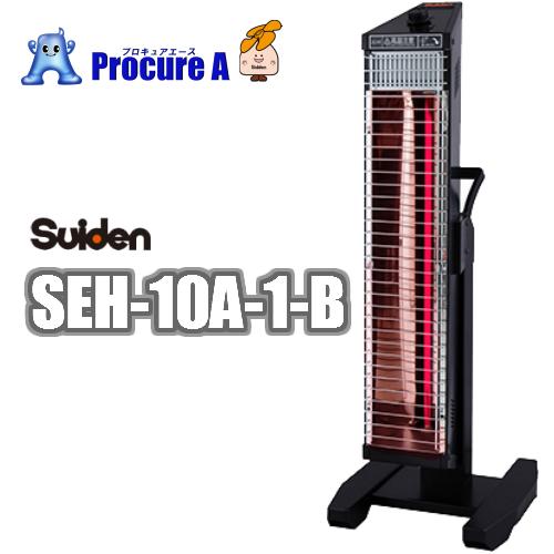 【送料無料】スイデン/Suiden SEH-10A-1-B [K] 遠赤外線ヒーター シングルタイプ 100V 【代引決済不可】/ヒートスポット/スポットヒ-タ-/Heat/Spot//業務用/暖房機/一人用/