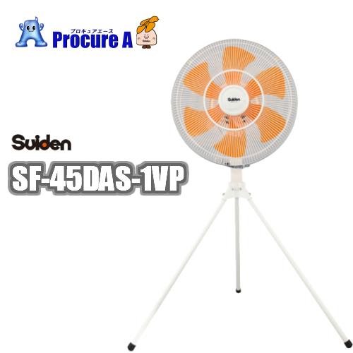 【送料無料】スイデン SF-45DAS-1VP DCスイファン DCモーター搭載工場扇 【代引決済不可】/省エネ/6枚ハネ/安全/安心//SF45DAS1VP/業務用/