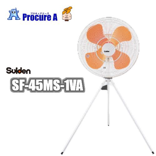 【予約注文】スイデン/Suiden SF-45MS-1VA 単相100V スイファン 強力工場扇 ※アルミニウム製※ 【代引決済不可】/業務用/倉庫/スタンドタイプ/Mシリーズ//4枚ハネ/SF45MS1VA/SF-45-MS-1VP/SF45MS1VP/