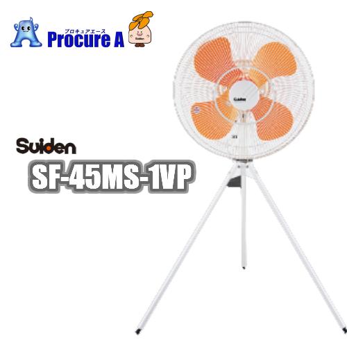 【送料無料】スイデン/Suiden SF-45MS-1VP 単相100V スイファン 強力工場扇 ※プラスチック製※【代引決済不可】/業務用/倉庫/スタンドタイプ/Mシリーズ/4枚ハネ//SF45MS1VP/SF-45-MS-1VA/SF45MS1VA/
