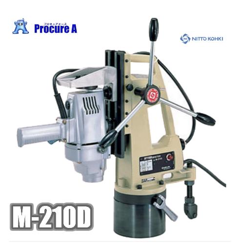 【送料無料】日東工器 アトラマスター M-210D(77967)穴あけ能力21mm(軟鋼材への穴あけ)  TB02924/116-6123/NITTO /穴あけ/ねじ立て/