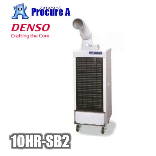 【送料無料】デンソー/DENSO 10HR-SB2 スポットクーラーINSPAC 首振り型 三相200Vスポットクーラー/冷房/業務用【代引決済不可】