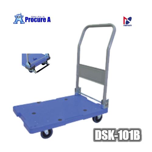 ナンシン/nansin サイレントマスター 折りたたみ式 樹脂微音運搬車 DSK-101B  [K] 【代引決済不可】 /台車/カート/キャリー/