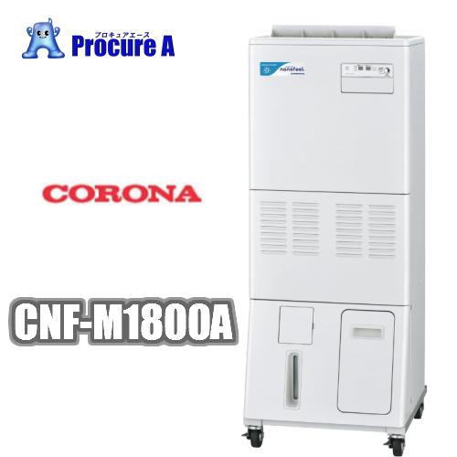 【送料無料】コロナ/CORONA CNF-M1800A 単相100V 多機能加湿装置 ナノフィール ※移動型タイプ※ 【代引き決済不可】/加湿器/消臭/除菌/空清/空気清浄/ナチュラルクラスター/自動清浄//CNF-S3000B/CNF-S3000BK/