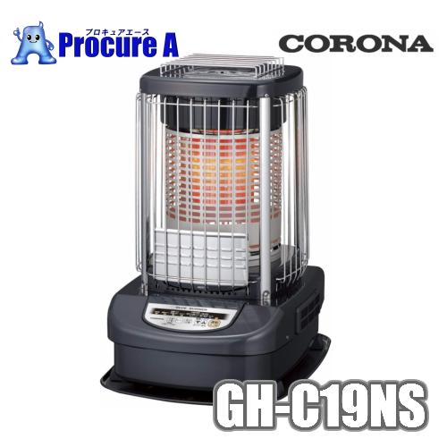 【送料無料】コロナ/CORONA GH-C19NS ニューブルーバーナ 業務用タイプ 別置タンク接続可能※天板が熱くなります。※【代引決済付不可】/暖房機器/ストーブ/ヒーター/輻射熱/給油/GHC19NS/
