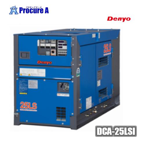 【送料無料】デンヨー 防音型ディーゼルエンジン発電機 DCA-25LSI  [K]<仕様>●見やすく操作しやすいワンパネル方式●最新のクリーンエンジンを搭載【代引決済不可】※受注生産品/Denyo/DCA25LSI/462-5625/