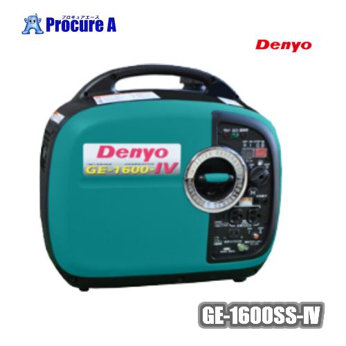 【送料無料】デンヨー/Denyo 小型ガソリンエンジン発電機 GE-1600SS-IV[K] <仕様>●防音型●直流12Vバッテリ充電専用コンセント付【代引決済不可】/デンヨー(株)/ポータブルインバータ発電機//GE-1600SS-IV/低騒音型/