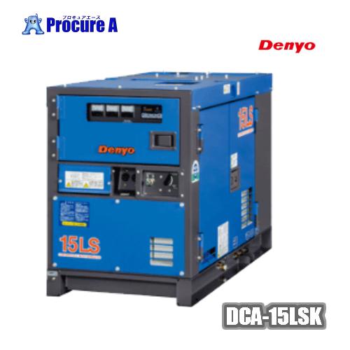【送料無料】デンヨー 防音型ディーゼルエンジン発電機 DCA-15LSK  [K]<仕様>●見やすく操作しやすいワンパネル方式●最新のクリーンエンジンを搭載【代引決済不可】/Denyo/DCA15LSK/462-5609/